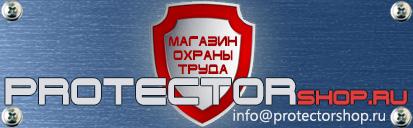 магазин охраны труда Протекторшоп в Иваново